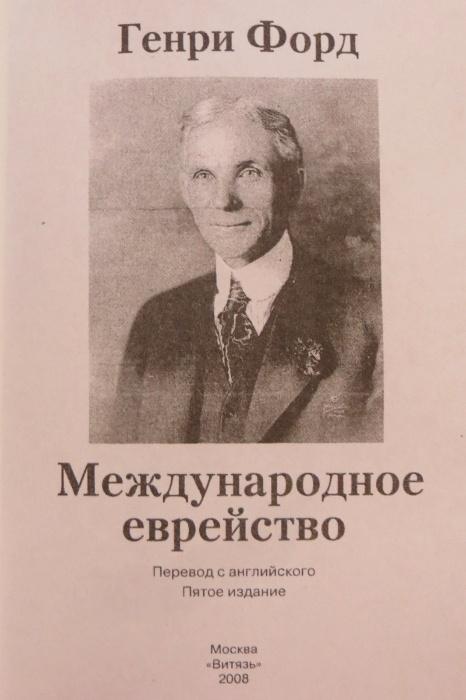 ГЕНРИ ФОРД МИРОВОЕ ИУДЕЙСТВО СКАЧАТЬ БЕСПЛАТНО