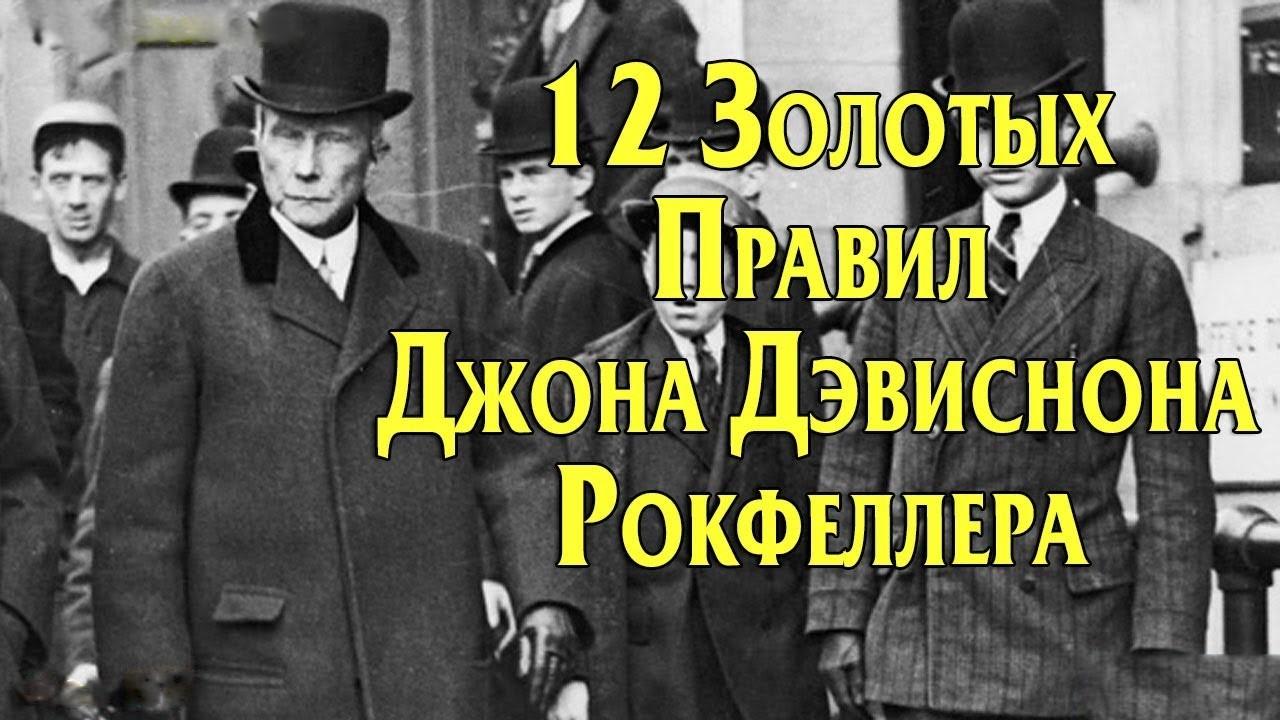 Джон Рокфеллер. 12 золотых правил успеха
