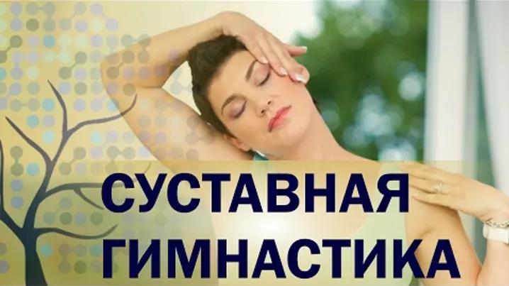 Суставная гимнастика Норбекова - полный комплекс лечебных гимнастических упражнений с отзывами