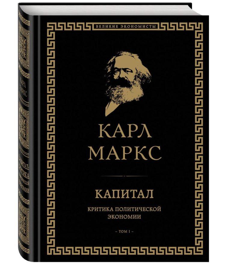 любимые фото книги капитал маркса смог